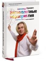 А. Шумович - Великолепные мероприятия. Технологии и практика event management (pdf, fb2)