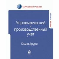 Зарубежный учебник - Колин Друри - Управленческий и производственный учет (6-изд.)