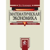 Колемаев В. А. - Математическая экономика