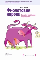 О бизнесе популярно - Сет Годин - Фиолетовая корова