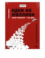 Константин Бочарский - Идеи на миллион, если повезет — на два.