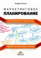 А.А. Минин - Маркетинговое планирование. Российская практика.