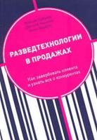 Д. Ткаченко, А. Ходарев, М. Горбачев - Разведтехнологии в продажах