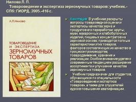 Нилова Л.П. - Товароведение и экспертиза зерномучных товаров