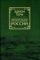 Тери Э. - Экономическое преобразование России