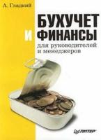 Гладкий А. - Бухучет и финансы для руководителей и менеджеров