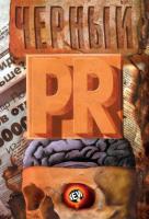 А. В. Пониделко, А. В. Лукашев - Черный PR как способ овладения властью, или Бомба для имиджмейкеров.