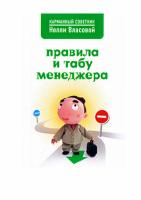 Карманный советник - Власова Н. М. - Правила и табу менеджера.