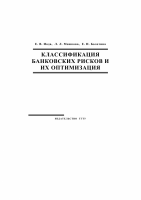 Иода Е.В., Л.Л. Мешкова, Е.Н. Болотина - Классификация банковских рисков и их оптимизация