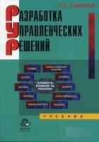 Смирнов Э. А. - Разработка управленческих решений