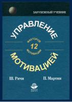 Зарубежный учебник - Ш. Ричи, П. Мартин - Управление мотивацией