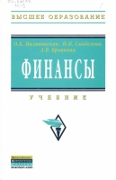 Малиновская О.В., Скобелева И.П., Бровкина А.В. - Финансы. Учебное пособие