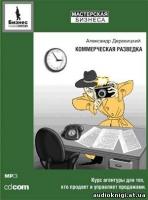 Деревицкий А. - Коммерческая разведка