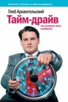 Архангельский Глеб - Тайм-драйв. Как успевать жить и работать