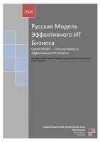 А.Парабеллум, Н.Алиев, И.Трапезников - Русская модель эффективного ИТ бизнеса