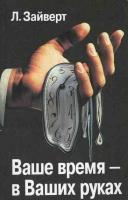 Лотар Зайверт - Ваше время - в Ваших руках
