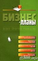 И.М.Степанов - Бизнес-планы. Полное справочное руководство