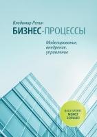 Репин В. - Бизнес-процессы. Моделирование, внедрение, управление