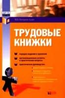 Захарьина А.В. - Приложение к книге Полный сборник должностных инструкций на диске