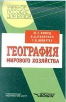 Липец Ю. Г. - География мирового хозяйства