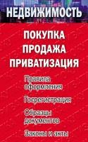 Е.М. Филиппова - Недвижимость - покупка, продажа, приватизация. Правила оформления. Госрегистрация. Образцы документов