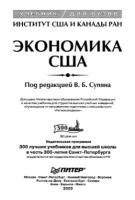 Супян В. Б. - Экономика США. Учебник для вузов
