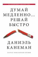 Даниэль Канеман - Думай медленно… Решай быстро