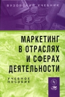 Н.А. Нагапетьянц - Маркетинг в отраслях и сферах деятельности.