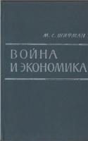 Шифман М.С. - Война и экономика