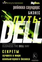 Бизнес путь DELL. 10 секретов лучшего в мире компьютерного бизнеса