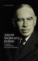 Шестаков В.П. - Джон Мейнард Кейнс и судьба европейского интеллектуализма