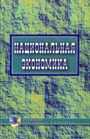 Шульга В.А. - Национальная экономика