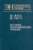 Жид Ш., Рист Ш. - История экономических учений