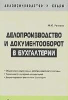 Рогожин М.Ю. - Делопроизводство и документооборот в бухгалтерии