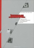 Брюне А. Гишар Ж.-П. - Геополитика меркантилизма. Новый взгляд на мировую экономику и международные отношения