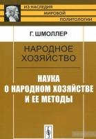 Шмоллер Г. - Народное хозяйство. Наука о народном хозяйстве и ее методы
