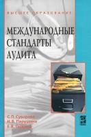 Суворова С. П. , Парушина Н. В. , Галкина Е. В. - Международные стандарты аудита