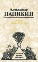 Александр Паникин - Шестое доказательство.