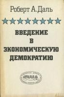Роберт А. Даль - Введение в экономическую демократию