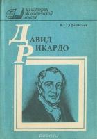 Афанасьев Владилен Сергеевич - Давид Рикардо