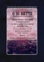Витте С.Ю. - Конспект лекций о народном и государственном хозяйстве