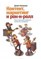 Каплунов Денис - Контент, маркетинг и рок-н-ролл. Книга-муза для покорения клиентов в интернете