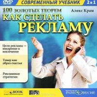 100 Золотых Теорем Как Сделать Рекламу - DVD
