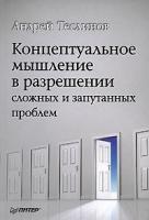Теслинов А. Г. - Концептуальное мышление в разрешении сложных и запутанных проблем