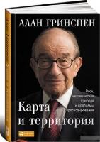 Алан Гринспен - Карта и территория. Риск, человеческая природа и проблемы прогнозирования