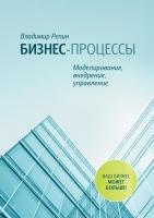 Владимир Репин - Бизнес-процессы. Моделирование, внедрение, управление