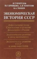 Чунтулов В.Т. и др. - Экономическая история СССР. Учебник для экономических вузов