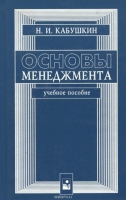 Кабушкин Н.И. - Основы менеджмента. Учебное пособие.
