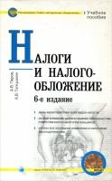 Перов А.В., Толкушкин А.В. - Налоги и налогообложение