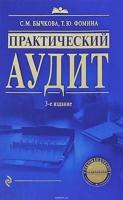 Бычкова С. М. , Фомина Т. Ю. - Практический аудит